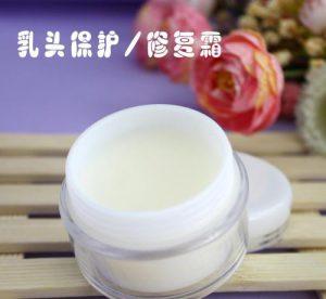 乳头保护霜/修复霜