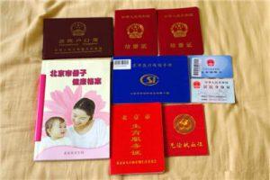 产妇住院证件