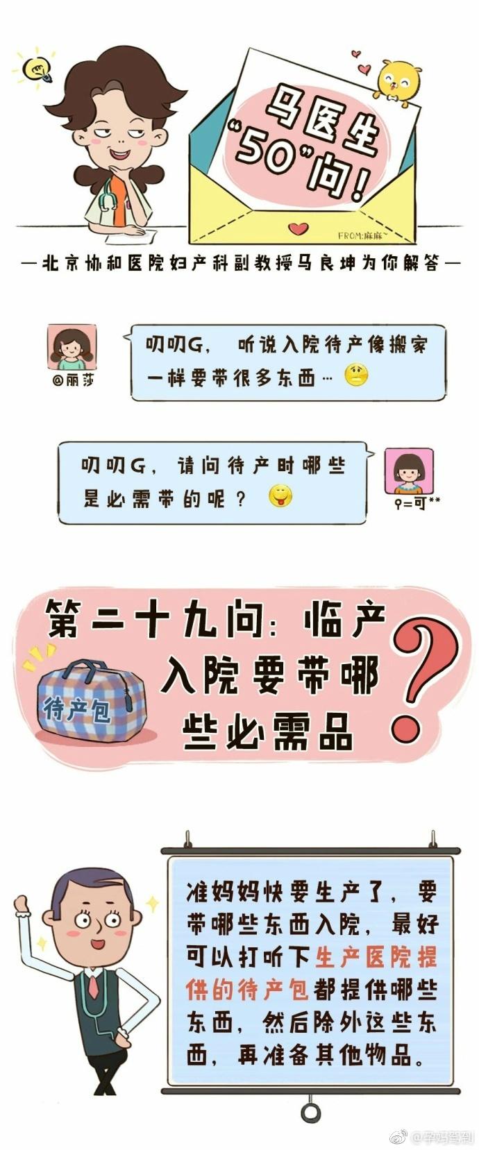 北京协和医院妇产科副教授马良坤推荐待产包清单1-临产入院要带哪些用品
