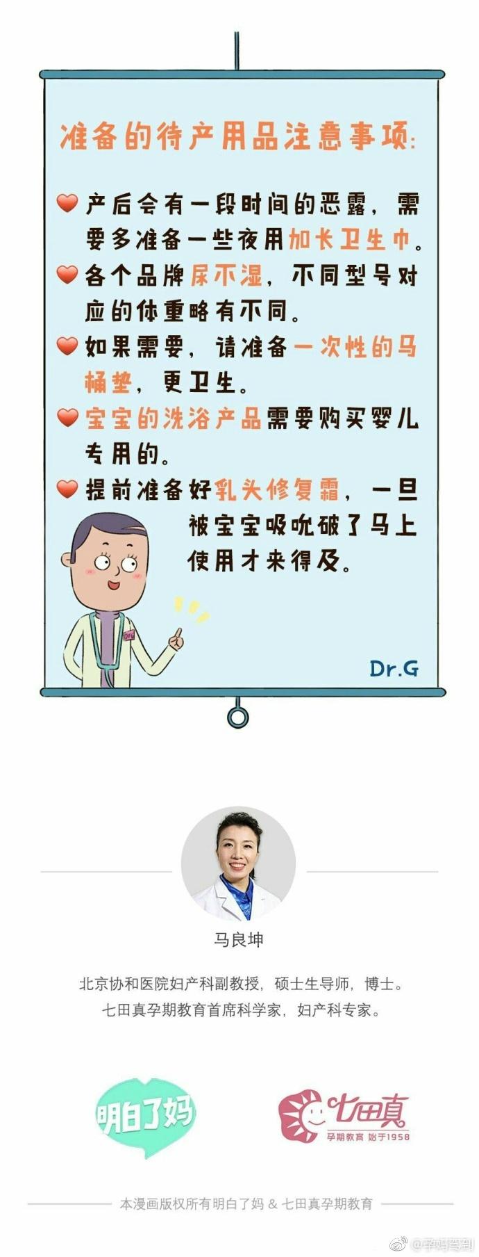 北京协和医院妇产科副教授马良坤推荐待产包清单6-待产用品准备注意事项