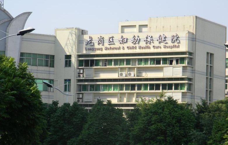 深圳龙岗妇幼院