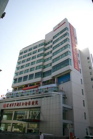深圳罗湖区妇幼保健院