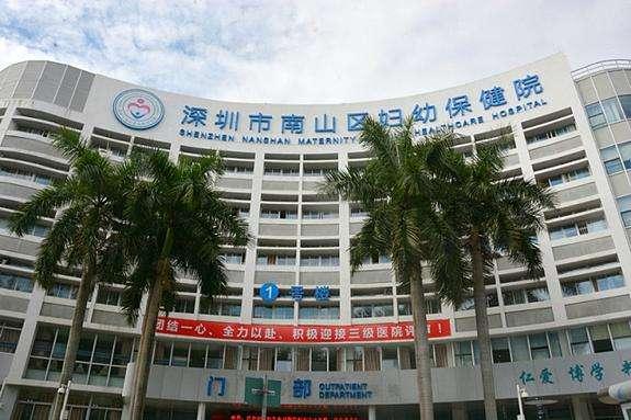 深圳南山妇幼院