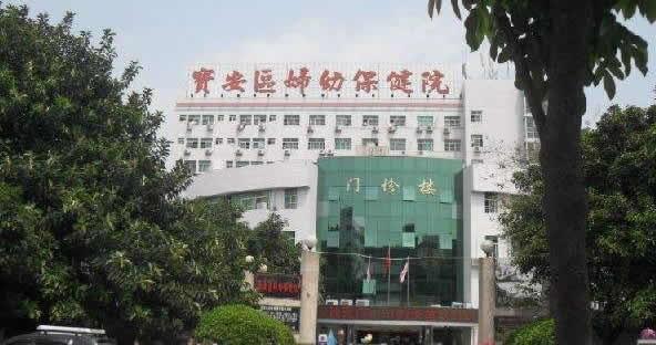 深圳市宝安区妇幼保健院